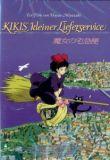 Kikis kleiner Lieferservice [DVD]
