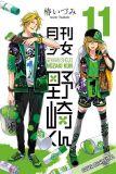Shojo-Mangaka Nozaki-Kun 11