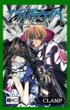 Tsubasa: Reservoir Chronicle 17