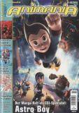 AnimaniA (ohne DVD): Ausgabe 01-02/2010