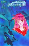 Aquarium (2000) 01