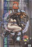 The Ghost in the Shell: Man-Machine Interface TPB