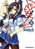 Maken-Ki 02
