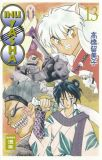 Inu Yasha - New Edition 13