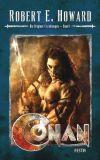 Conan: Die Original-Erzählungen - Band 1 [Hardcover]