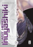 Last Hero Inuyashiki 04