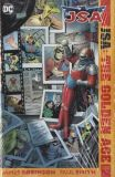 JSA: The Golden Age (1993) The Deluxe Edition HC
