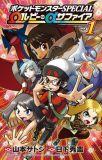 Pokémon: Omega Rubin und Alpha Saphir 01