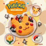 Das Pokémon Kochbuch - Einfache Rezepte, die Spaß machen!