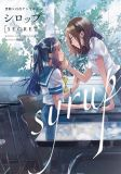 Syrup: A Yuri Anthology (2020) 02